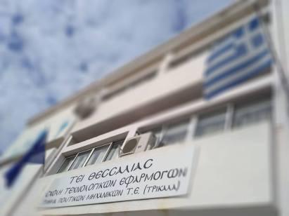 Κτίριο Τμήματος Πολιτικών Μηχανικών Τ.Ε. (Τρίκαλα) (© Α. Μωυσιάδης).