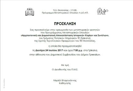"""Δευτέρα 24-7-2017. Ορκωμοσία των μεταπτυχιακών φοιτητών του Α κύκλου του Προγράμματος Μεταπτυχιακών Σπουδών """"Αρχιτεκτονική & Δομοστατική Αποκατάσταση Ιστορικών Κτιρίων & Συνόλων"""" (ΠΜΣ - ΑΔΟΑΠ) του Τμήματος Πολιτικών Μηχανικών Τ.Ε. (Τρίκαλα) του ΤΕΙ Θεσσαλίας!! (© Α. Μωυσιάδης)."""